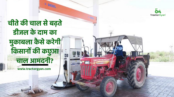 https://images.tractorgyan.com/uploads/1526/6006757a4edb8_rising-diesel-price-tractorgyan.png