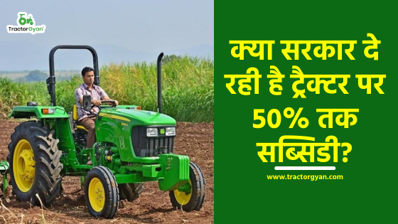 https://images.tractorgyan.com/uploads/1534/60091ed9301b9_tractor-subsidy-tractorgyan.png