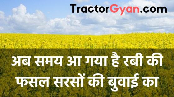 https://images.tractorgyan.com/uploads/1571125796-Ravi-ki-fasal-sarsho-ki-kheti-TractorGyan.png