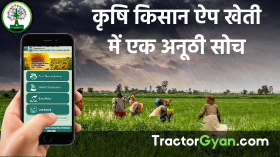 https://images.tractorgyan.com/uploads/1571662663-kisan-app-tractorgyan.png