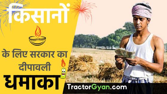 https://images.tractorgyan.com/uploads/1571829545-Government's-Deepawali-blast-for-farmers-TractorGyan.png