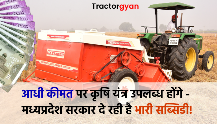 https://images.tractorgyan.com/uploads/1576660032-Subsidy-in-machine-tractorgyan.png