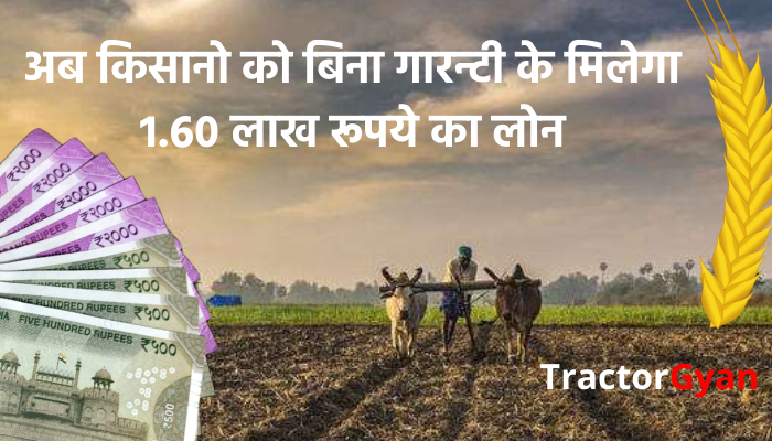 https://images.tractorgyan.com/uploads/1576840713-without-gauranty-kisaan-loan-160000-tractorgyan.png