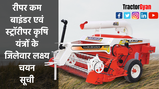 https://images.tractorgyan.com/uploads/1577517720-reaper.png