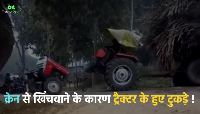 https://images.tractorgyan.com/uploads/1578395911-Massey-tractors-broke-TractorGyan.png