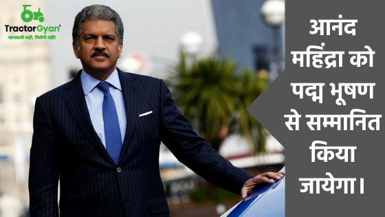 https://images.tractorgyan.com/uploads/1580107315-Anand-mahindra-padam-bhusan-tractorgyan.png