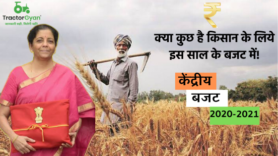 https://images.tractorgyan.com/uploads/1580537913-agriculture-budget-2020-tractorgyan.png