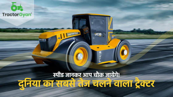 https://images.tractorgyan.com/uploads/1580562217-JCB-TWO-Tractor-TractorGyan.png