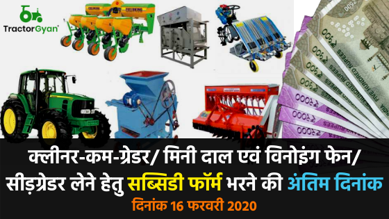 https://images.tractorgyan.com/uploads/1580973192-Subsidy-farm-last-date-TractorGyan.png