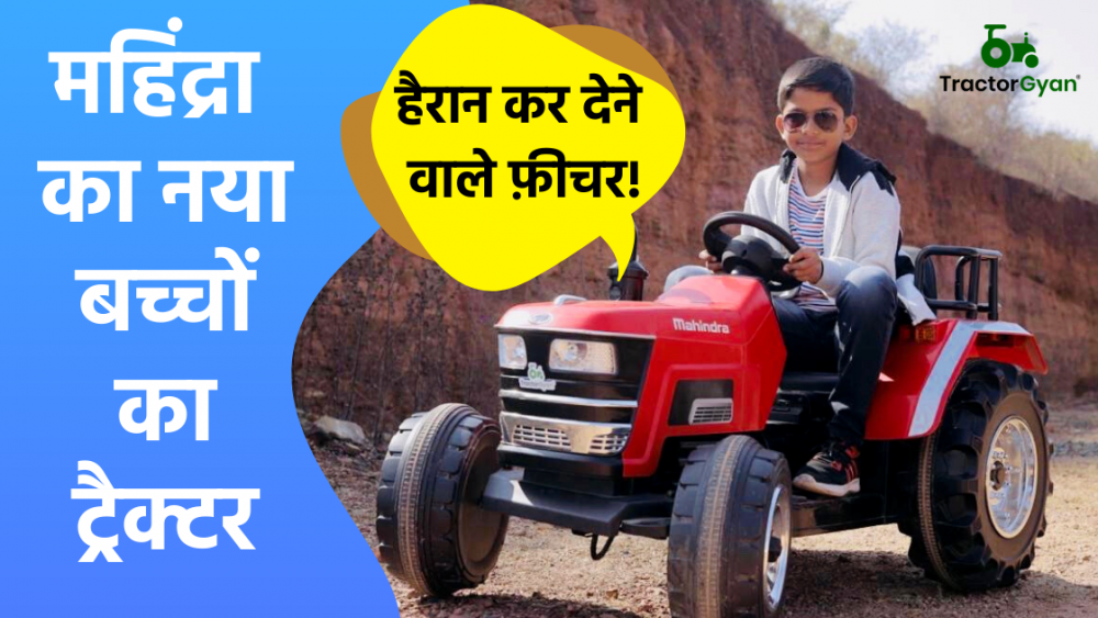 https://images.tractorgyan.com/uploads/1581509792-Mahindra-toy-tractor-tractorgyan.png