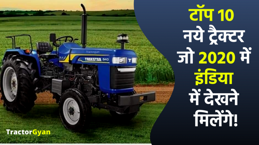 https://images.tractorgyan.com/uploads/1581850001-Top-10-tractor-2020.png