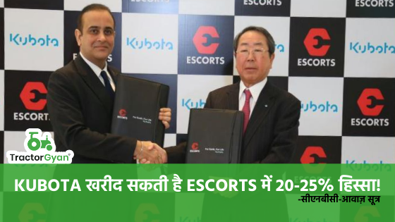 https://images.tractorgyan.com/uploads/1581935015-kubota-can-buy-20-25-percent-share-in-escorts.png