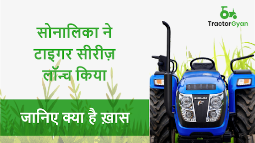 https://images.tractorgyan.com/uploads/1583316675-New-tiger-series-sonalika-tractor-tractorgyan.png