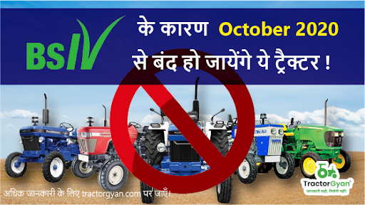 https://images.tractorgyan.com/uploads/1584612515-BSIV-Tractor-tractorgyan.png