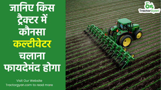 https://images.tractorgyan.com/uploads/1585224256-Cultivator.png