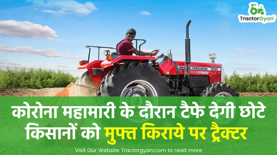 https://images.tractorgyan.com/uploads/1586000014-free-rantel-tractor-tafe.png