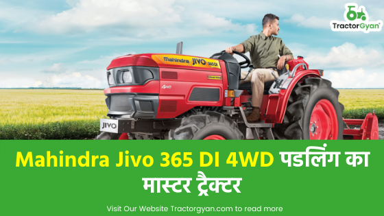 https://images.tractorgyan.com/uploads/1586338296-Mahindra-Jivo-365.png