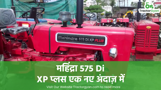 https://images.tractorgyan.com/uploads/1586947743-Mahindra-575-xp-plus.png