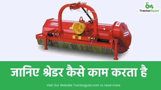 https://images.tractorgyan.com/uploads/1586955154-Shredure-TRACTOR.png