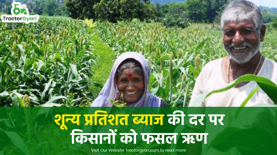 https://images.tractorgyan.com/uploads/1587567325-Crop-loan-to-farmers.png