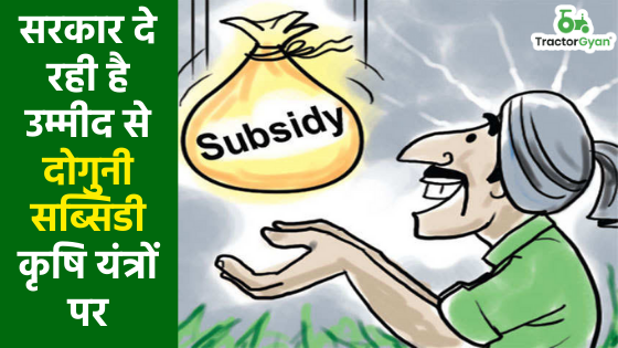 https://images.tractorgyan.com/uploads/1588414131-subsidyfarmers.png