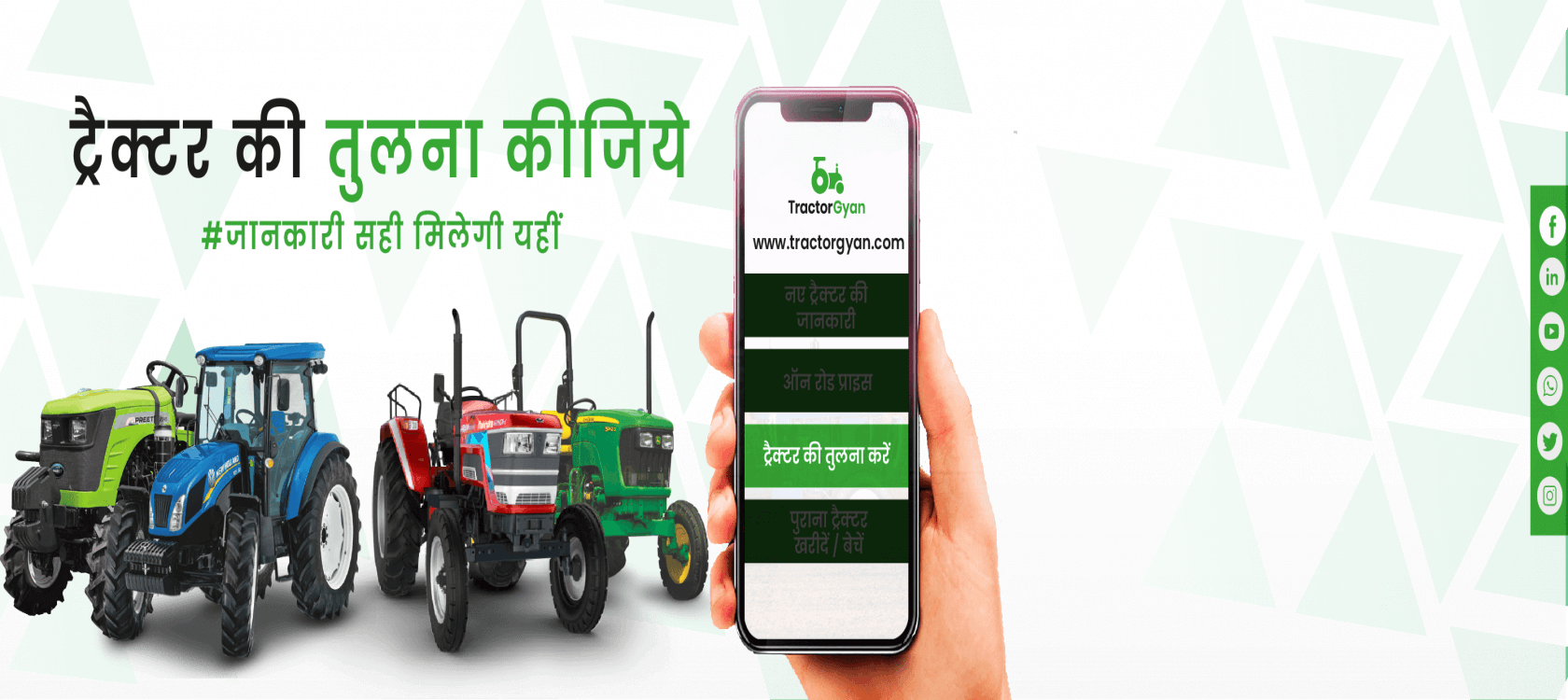 1588763716-compare-tractor-in-india-tractorgyan-desktop.png