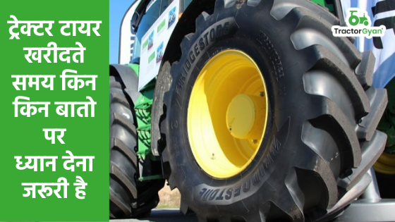 https://images.tractorgyan.com/uploads/1588966793-tractortyre.png