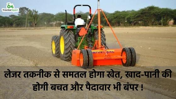 https://images.tractorgyan.com/uploads/1593412766-लेजर-तकनीक-से-समतल-होगा-खेत-खाद-पानी-की-होगी-बचत-और-पैदावार-भी-बंपर.jpg