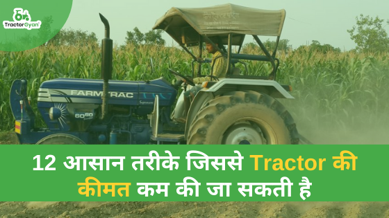 https://images.tractorgyan.com/uploads/1594802512-tractor-blog-tractorgyan.png