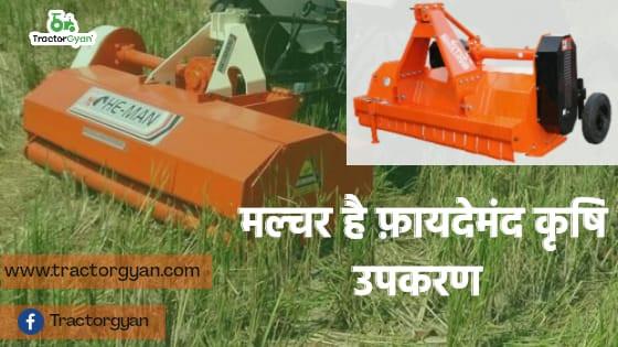 मल्चर है फायदेमंद कृषि उपकरण, खरीदने पर मिलती है सब्सिडी।