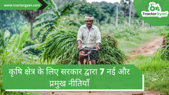"""""""7 new and major policies  by the government for the agriculture sector."""""""