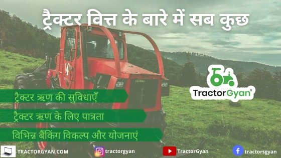 TRACTOR FINANCE-Tractorgyan