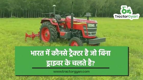 भारत में कौनसे ट्रैक्टर है जो बिना ड्राइवर के चलते है?