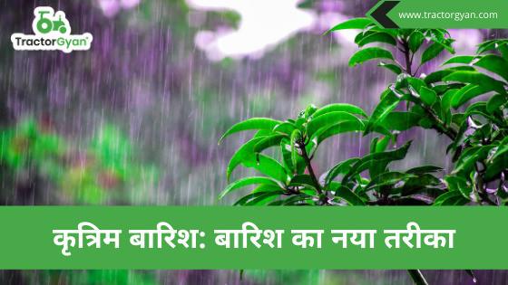 """Artificial Rain: The new way of rain."""