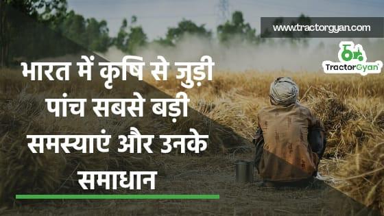भारत में कृषि से जुड़ी पांच सबसे बड़ी समस्याएं और उनके समाधान।