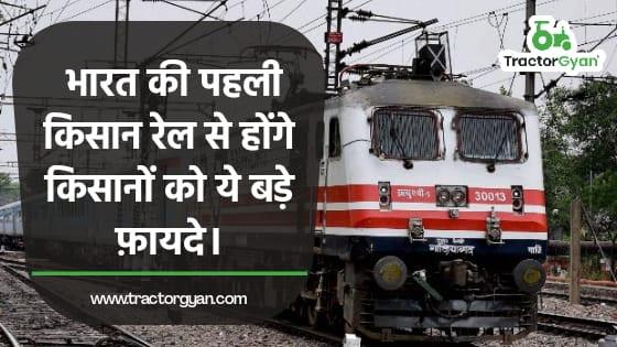 भारत की पहली किसान रेल से होंगे किसानों को ये बड़े फ़ायदे।