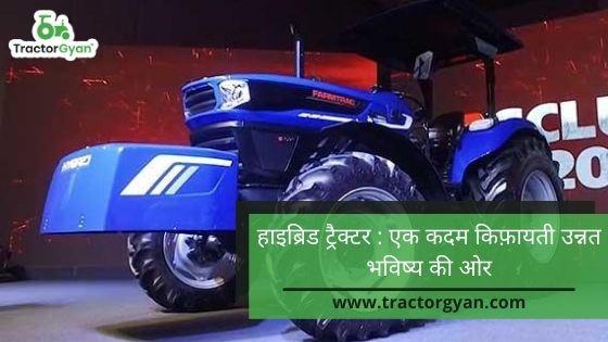 Hybrid Tractors: A Step towards Economical Advanced Future