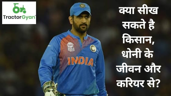 What farmers can learn from Dhoni's life and career