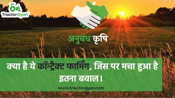 https://images.tractorgyan.com/uploads/1600755346-contract-farming.jpeg