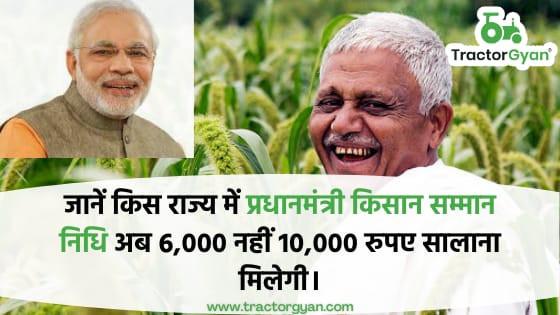 किसान सम्मान निधि अब 6 हज़ार नहीं 10,000 रुपए सालाना।