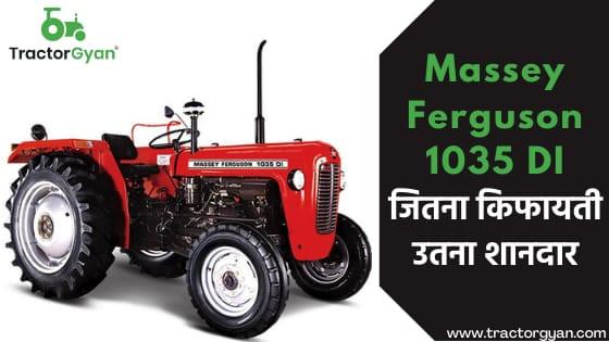 Massey Ferguson 1035 di : जितना किफायती उतना शानदार।