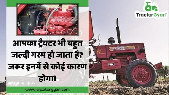 https://images.tractorgyan.com/uploads/1601534402--tractor-also-heats.jpeg