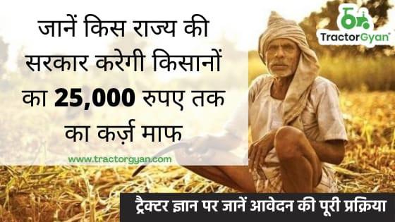 जाने किस राज्य में होगा किसानों का 25,000 रुपए तक का कर्ज माफ।