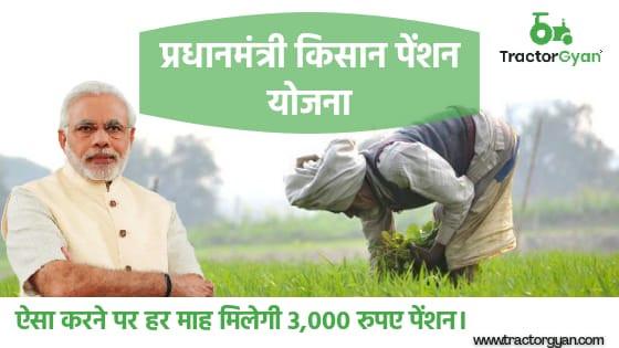 प्रधानमंत्री किसान पेंशन योजना, ऐसा करने पर हर माह मिलेगी 3,000 रुपए पेंशन।