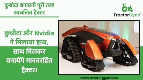 कुबोटा और Nvidia ने मिलाया हाथ, साथ मिलकर बनायेंगे मानवरहित ट्रैक्टर!
