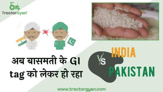 अब बासमती के GI tag को लेकर हो रहा है - भारत बनाम पाकिस्तान।