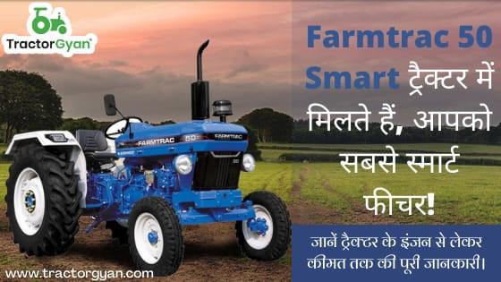 क्या आप जानते है Farmtrac 50 Smart ट्रैक्टर में मिलते हैं, आपको सबसे स्मार्ट फीचर !