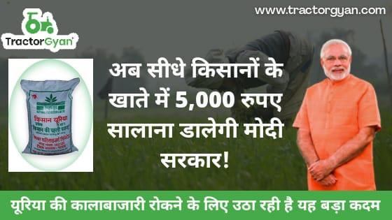 अब सीधे किसानों के खाते में 5,000 रुपए सालाना डालेगी मोदी सरकार, यूरिया की कालाबाजारी रोकने को उठा रही यह बड़ा कदम।
