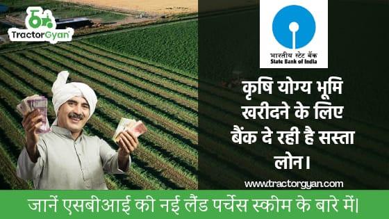 कृषि योग्य भूमि खरीदने के लिए बैंक दे रही है सस्ता लोन