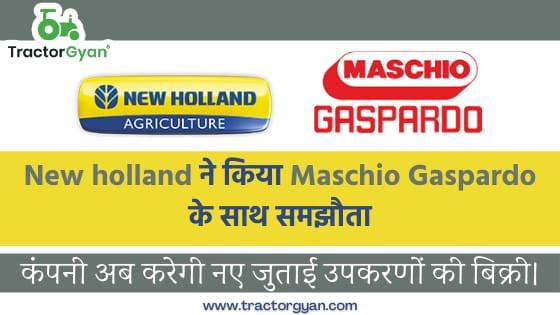 New holland ने किया Maschio Gaspardo के साथ समझौता, कंपनी अब करेगी नए जुताई उपकरणों की बिक्री।